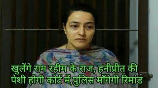 Honeypreet insan arrested: baba ram rahim daughter honeypreet in court | kholengi baba ke raaz |