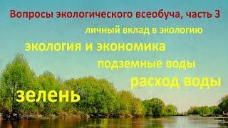 Вопросы экологического всеобуча, часть 3. Расход воды, экология и экономика, личный вклад в экологию