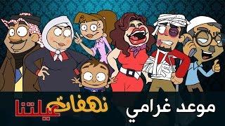 موعد غرامي - الحلقة السابعة - 7