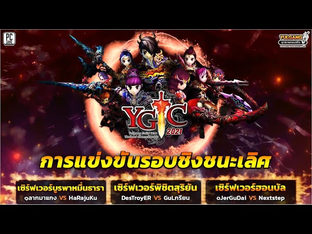 [YGTC2021] Highlight รอบชิงชนะเลิศ ทุกเซิร์ฟเวอร์