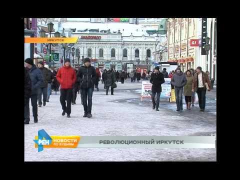 Новости нашего района: революционные улицы Иркутска
