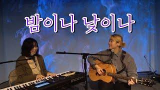 골방찬양) 밤이나 낮이나 - 정주연 zoey & 김인아…