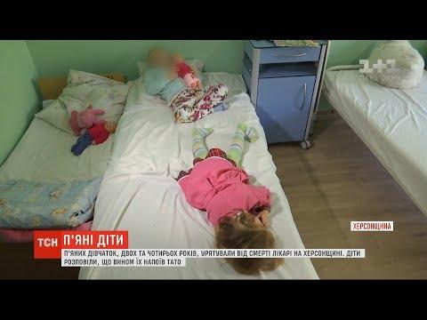 Двох п'яних малолітніх дівчаток врятували від смерті лікарі на Херсонщині