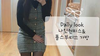 데일리룩 나인원피스 /폴스부띠끄가방