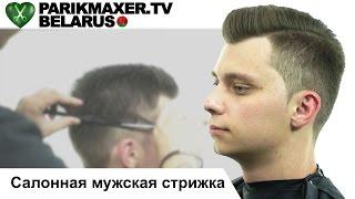 Салонная мужская стрижка. Андрей Шпартов. ПАРИКМАХЕР ТВ БЕЛАРУСЬ