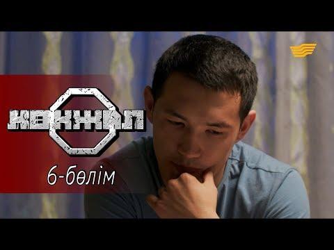 «Көкжал» телехикаясы. 6-бөлім / Телесериал «Кокжал». 6 серия
