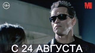 Дублированный трейлер фильма «Терминатор 2: Судный день» в 3D