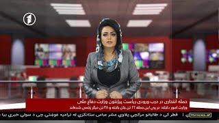 Afghanistan Dari News 17.09.2019 خبرهای افغانستان