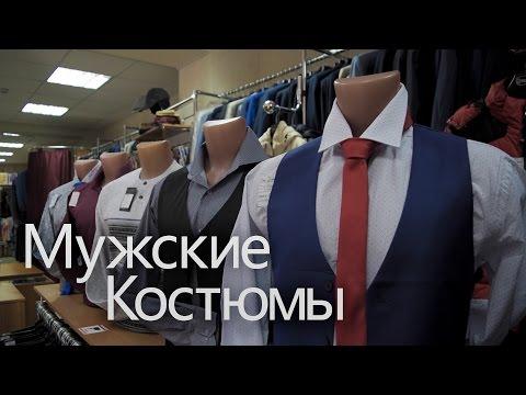 Мужские костюмы г.Волгодонск | Алексей Носко