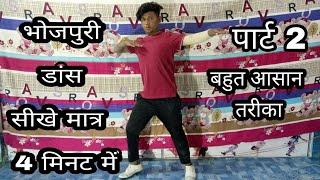 भोजपुरी डांस सीखे मात्र 4 मिनट में पार्ट 2/Bhojpuri Dance Tutorial part 2 ( Sunny Arya )