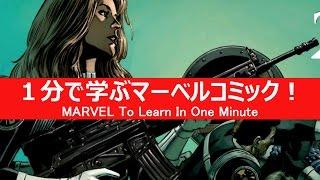1分で学ぶマーベルコミック!:シャロン・カーター
