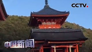 [中国新闻] 疫情前的清水寺 | 新冠肺炎疫情报道