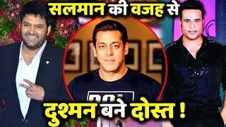Kapil Sharma And Krushna Abhishek Became Friends Because Of Salman Khan
