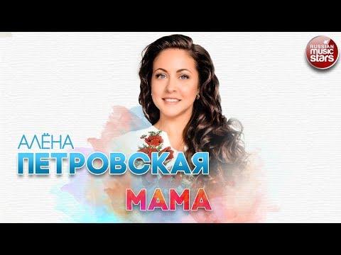 АЛЁНА ПЕТРОВСКАЯ ✬ МАМА ✬ РУССКИЙ ХИТ