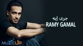 Ramy Gamal - Gara Eh | رامي جمال - جرى إيه