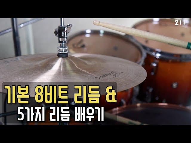 8비트 드럼 리듬 배우기 + 리듬 5가지