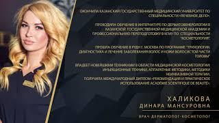 Халикова Динара Мансуровна. Центр красоты Diamond Style