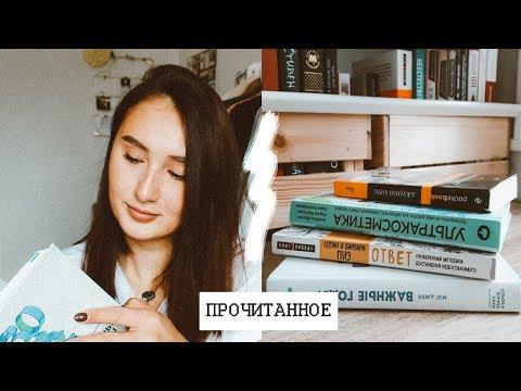 Прочитанное | Лучшие книги по саморазвитию, психологии и мотивации
