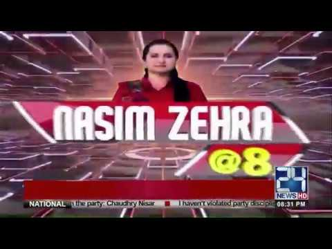 Nasim Zehra @8 | 10 Feb 2018 | 24 News HD