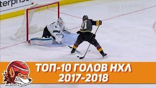 Топ-10 голов НХЛ сезона 2017-18