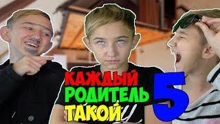 КАЖДЫЙ РОДИТЕЛЬ ТАКОЙ 5 thumbnail
