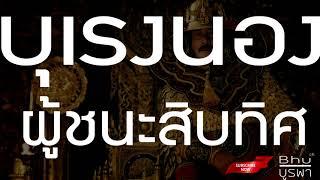 ประวัติ พระเจ้าบุเรงนอง ผู้ชนะสิบทิศ กษัตริย์พม่าที่ยิ่งใหญ่ที่สุด 1 ใน 3 พระองค์