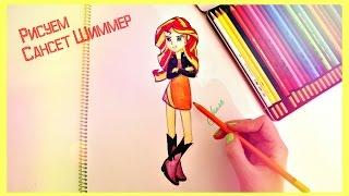 Я Рисую Сансет Шиммер | Sunset Shimmer