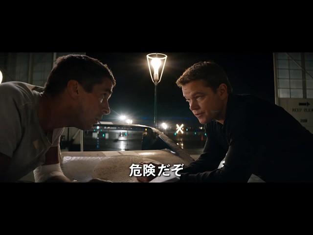映画『フォードvsフェラーリ』予告編(第2弾)