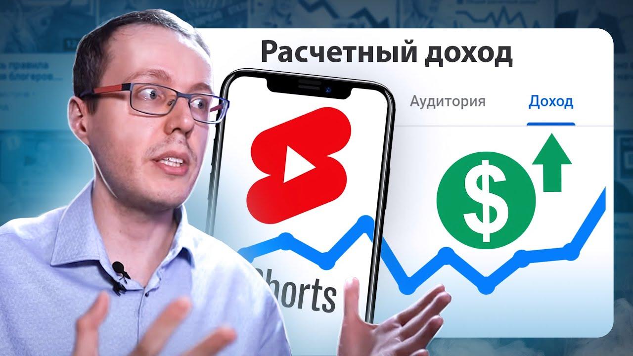 Запущена монетизация Shorts Новые правила YouTube вступают в силу