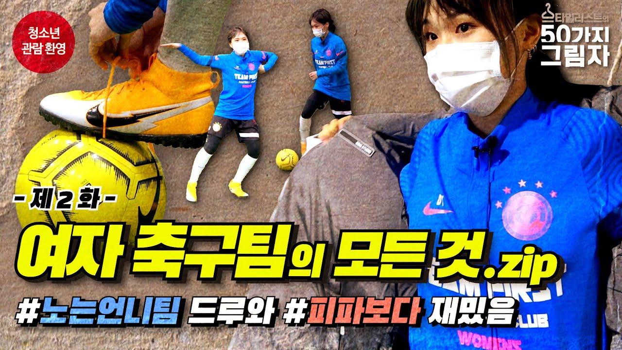 [ENG SUB] #노는언니팀 드루와🙋🏻♀️ 여자 축구팀의 모든 것.zip | 1stLook ㅋㅋㅌㅂ