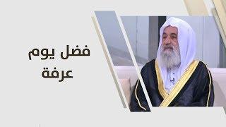 مصطفى أبو رمان - فضل يوم عرفة