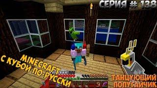 Minecraft с Кубой по-русски №138 | 2 Сезон | Танцующий Попугай