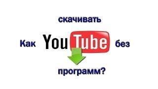 Как скачать видео с YouTube без программ(В этом видео Вы узнаете как скачивать видео-ролики с ютуба без всяких программ. Так же, если Вам не сложно,..., 2014-06-30T06:11:51.000Z)