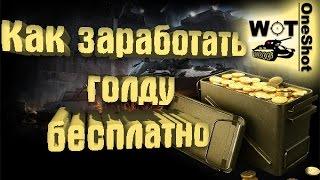Как заработать ГОЛДУ через Вк(vktarget.ru)#3