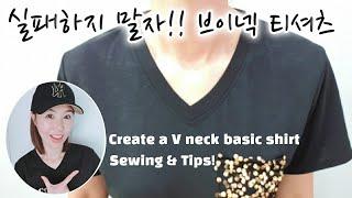 V넥 티셔츠 예쁘게 만들기 팁! 브이넥 티셔츠 넥단 길…