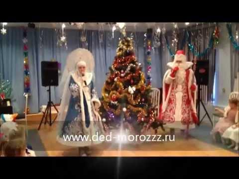 Дед Мороз и Снегурочка на утреннике в детском саду - youtube