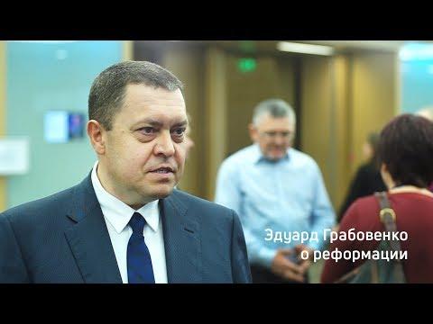 Эдуард Грабовенко о реформации, 2017