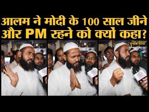 Modi की तारीफ कर रहे आलम की BJP नेताओं से शिकायत भी है |Loksabha Elections 2019