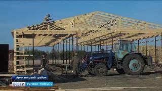 Деревня фермеров появится в Тюменской области