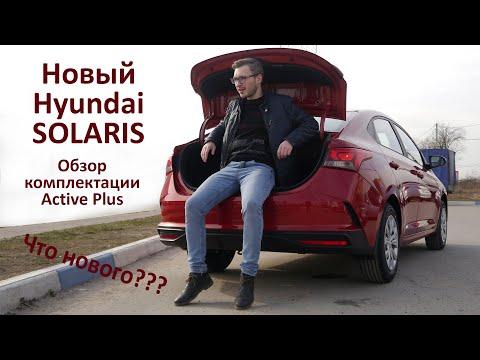 ✅Новый Hyundai Solaris/Комплектация Active Plus