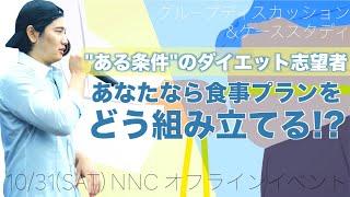【ダイエット指導のケーススタディ / 質問&気になるトピック】第3回 NNCワークショップ