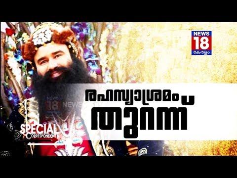 ആശ്രമത്തിന്റെ അന്തപ്പുര രഹസ്യങ്ങള് | Ram Rahim Secrets | News18 Kerala