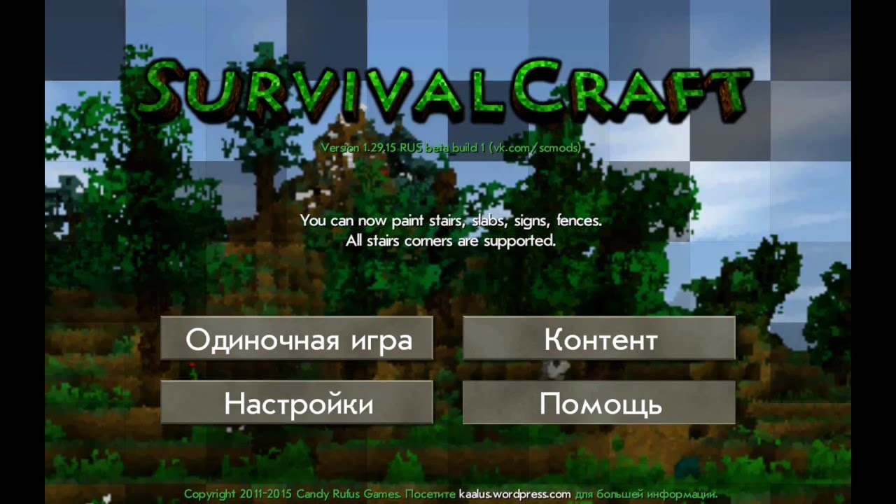 скачать русификатор для survivalcraft