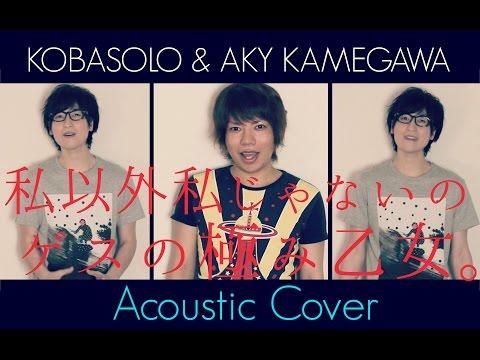 私以外私じゃないの/ゲスの極み乙女。(Acoustic cover)- I except not a me