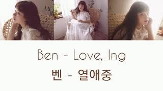 Lagu Sedih Korea|Ben - Love, Ing|Lirik/ Lyrics (Han+Rom+Indo) (Sub Indo)