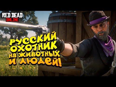 РУССКИЙ ОХОТНИК НА ЖИВОТНЫХ И ЛЮДЕЙ! - ШИМОРО В Red Dead Online (RDR 2) #9