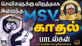 MSV Love Melodies | MSV Songs