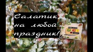 Салатик на любой праздник!#еда #рецепты #готовка #кухня #вкусныерецепты  #кулинария