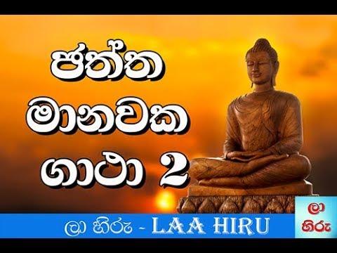 Chaththa manawaka gatha (Sinhala)