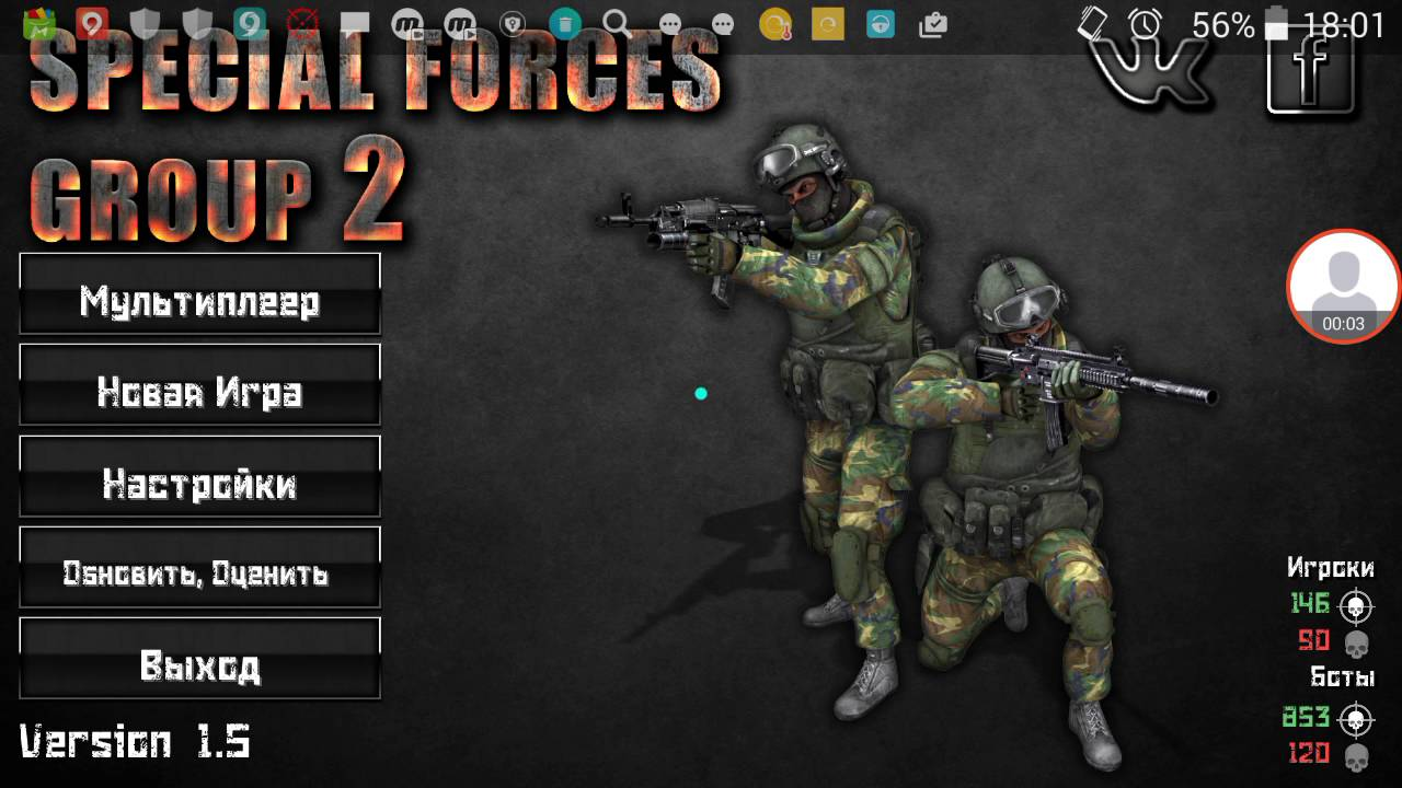 Чит на special forces group 2 boxberry партнеры